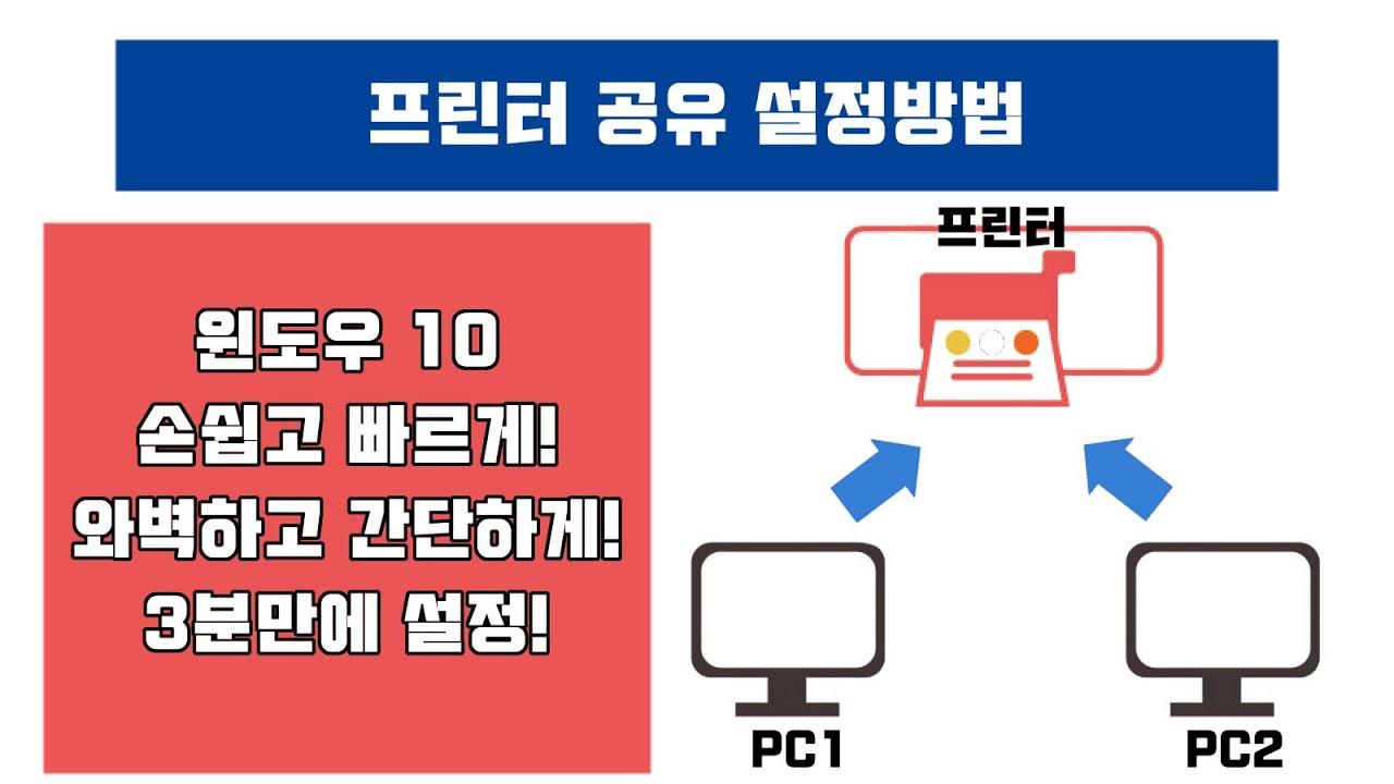 [원인원TV](기술 자료) 프린터 공유 설정방법! (윈도우10,초간단,단 3분 투자,손 쉽고 완벽하게, 사무실, 가정에서도)