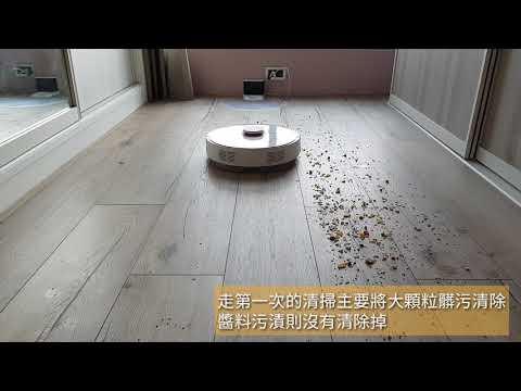 先掃後拖超乾淨!小米石頭掃拖合一機器人-清潔力測試 (大量髒污+醬料污漬)