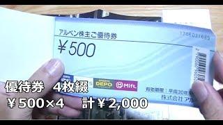 【株主優待紹介】2017年9月アルペンの優待券が届きました 半年で¥2,000 年間で¥4,000です