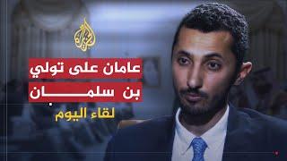 لقاء اليوم - عبد الله العودة: بن سلمان اعتقل أبي بسبب شعبيته 🇸🇦