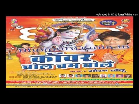 Devghar Ke Mela Mein | Kanwar Bol Bam Bole | Saurabh Dhanshu