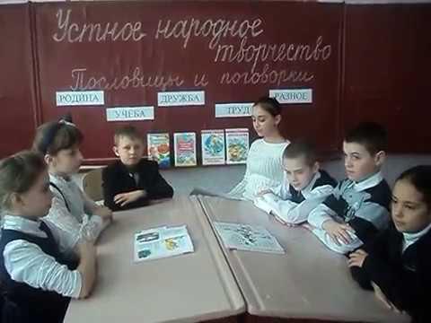 Изображение предпросмотра прочтения – «Байрачинцы» читают произведение «Пословицы» (Русский фольклор )