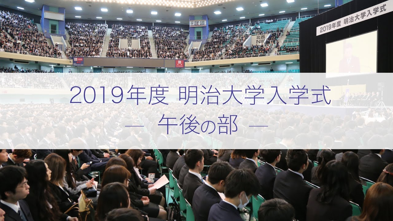 大学 式 明治 入学 2020年度・2021年度入学式のお知らせ(2020年度入学者、2021年度入学者合同開催)