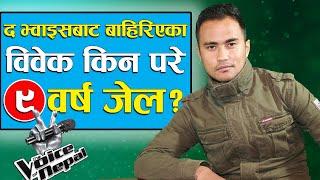 द भ्वाइसबाट बाहिरिएका विवेक किन परेका थिए ९ वर्ष जेल    Interview with Vivek Lama The Voice of Nepal