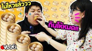 กินทุกเมนูในร้านติ่มซำ!? จดจำไปจนวันตาย!! Feat. Point of View   CRK x 360mobi Palace