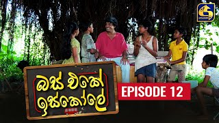 Bus Eke Iskole Episode 12 ll බස් එකේ ඉස්කෝලේ  ll 09th February 2021 Thumbnail