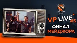 VP Live | Гранд финал против Team Secret