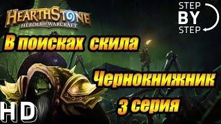 В поисках скила-Чернокнижник-3 серия.Hearthstone:heroes of warcraft-In search of a skill-warlock 3