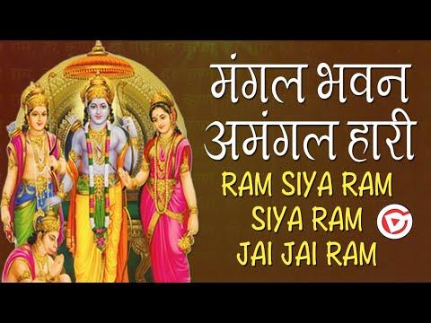 Mangal Bhawan Amangal Haari With Lyrics |  मंगल भवन अमंगल हारी | Ram Siya Ram Siya Ram Jai Jai Ram
