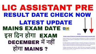 LIC ASSISTANT PRE 2019 RESULT TO BE DECLARED MAINS EXAM DATE LATEST UPDATE