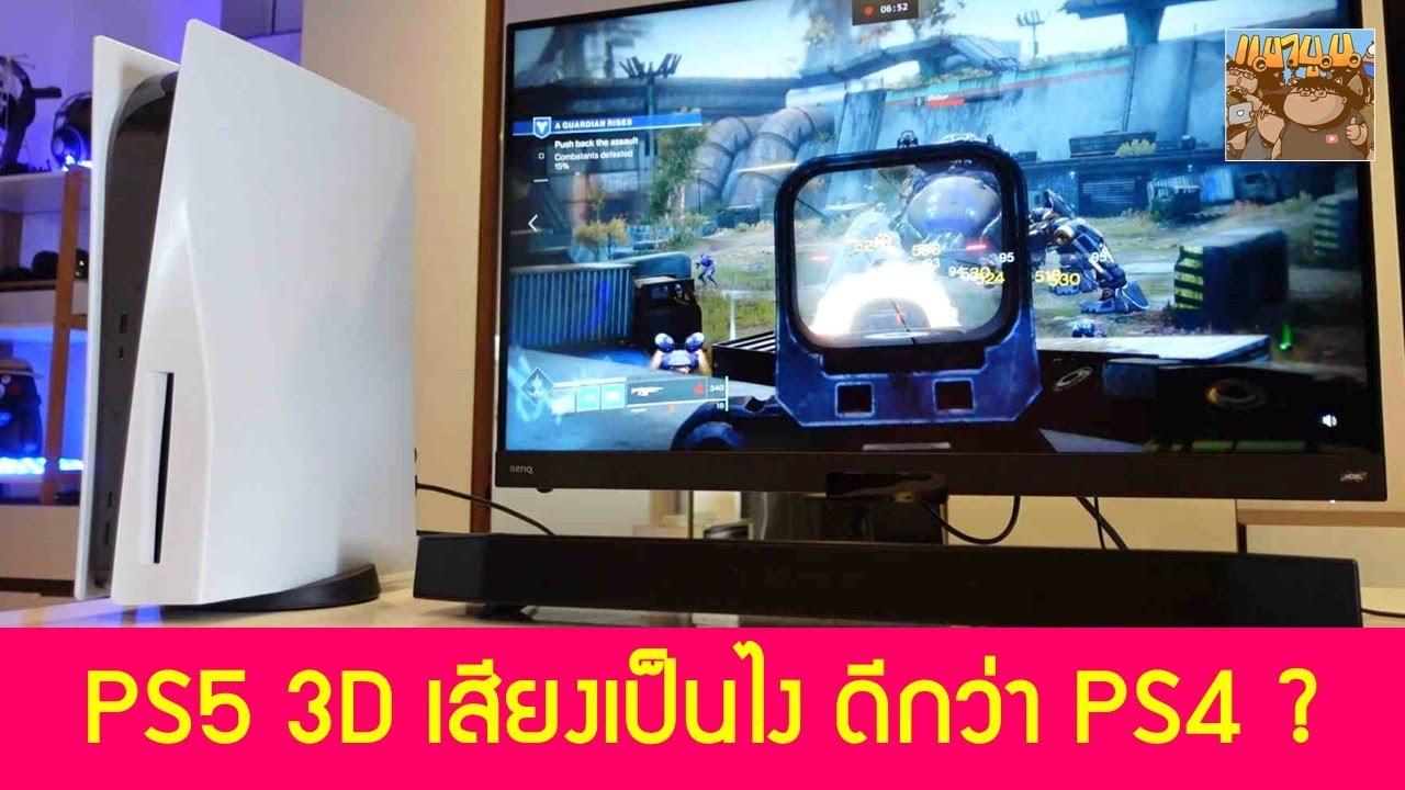 PS5 3D Audio เสียงดีมั้ย เทียบกับ PS4 ต่อกับอะไรได้บ้าง รีวิว