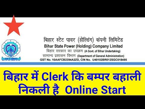 Bihar State Power Distribution ltd Requirements