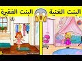 قصة البنت الغنية والبنت الفقيرة قصص لعبة My Play Home mp3