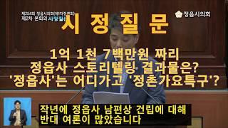 정읍시의회 이도형 의원 시정질문(2) 정읍사 스토리텔링…