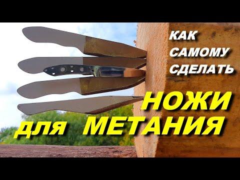 Ножи для метания своими руками чертежи