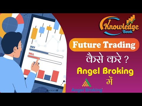Angel Broking में Future Derivatives Trading कैसे करे | Online Future Derivatives Trading