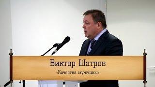 """Виктор Шатров - """"Качества мужчины"""""""