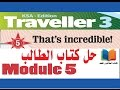 حل كتاب الطالب  Traveller 3, Module 5