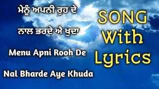 ਮੈਨੂੰ ਅਪਨੀ ਰੁਹ ਦੇ ਨਾਲ ਭਰਦੇ ਐ ਖੁਦਾ| Menu Apni Rooh De Nal Bharde Aye Khuda With Lyrics Punjabi Masih