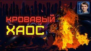 МИР ХАОСА в StarCraft II: Прокси-базы и размены с терранами в Элитной лиге