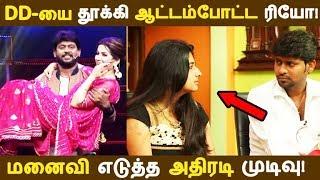 DD யை தூக்கி ஆட்டம்போட்ட ரியோ! மனைவி எடுத்த அதிரடி முடிவு! | Tamil Cinema | Kollywood News |