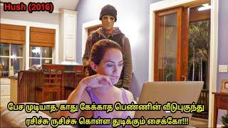 நொடிக்கு நொடி மரண பயம்!   Hush   Tamil Dubbed   Mr Voice Over   Horror Movie Explained in Tamil