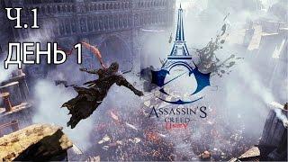 Прохождение Assassin's Creed Unity ч.1 День 1 60Fps