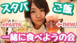【スタバ】新作フラペチーノとパスタ食べてみた♡ピーチピンクフルーツフラペチーノ! thumbnail
