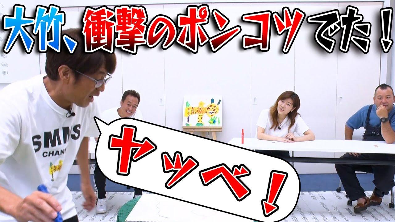 【お絵かき人狼】大竹、衝撃のポンコツでた!ヒコロヒー&西村爆笑