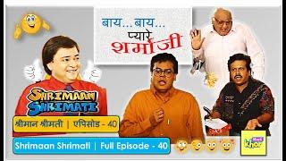Shrimaan Shrimati - Episode 40 - Full Episode