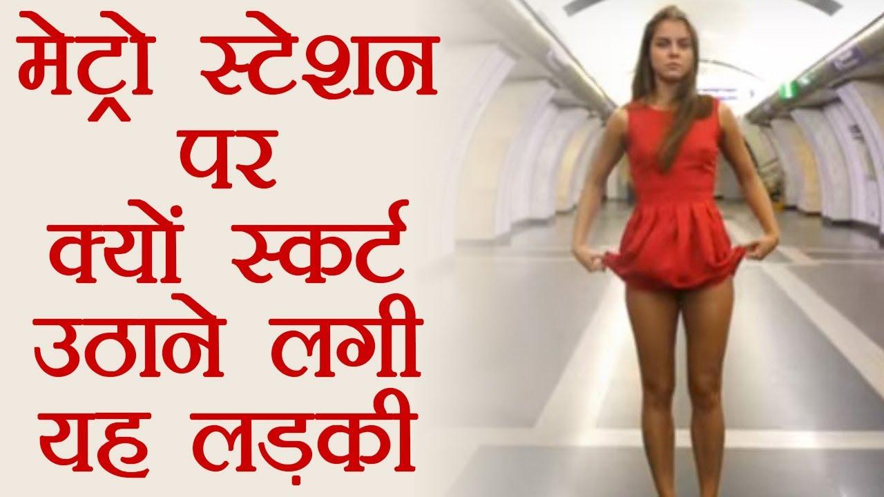 Russian Girl Removes Her Skirt At Metro Station Know Why  E0 A4 B5 E0 A4 A8 E0 A4 87 E0 A4 82 E0 A4 A1 E0 A4 Bf E0 A4 Af E0 A4 Be  E0 A4 B9 E0 A4 Bf E0 A4 82 E0 A4 A6 E0 A5 80