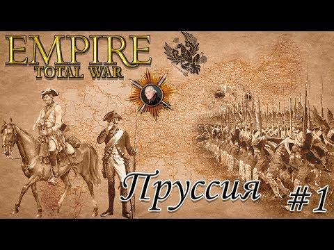 Empire TW мод PUA прохождение за Пруссию. #1
