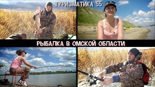 ТУРИЗМАТИКА 55 Рыбные места Омской области! САЛТАИМ VS ИРЫТЫШ от 8 ноября 2017