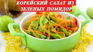 Салат из зелёных помидор по - корейски.
