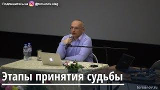 Торсунов О.Г.  Этапы принятия судьбы