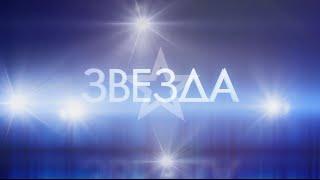 """Шоу-проект """"Звезда!""""   Выпуск №8, 2016г."""