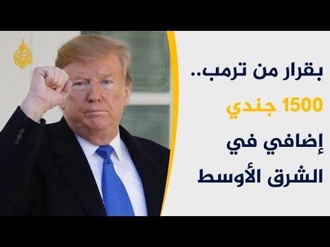 ???? ???? واشنطن ترسل 1500 جندي للشرق الأوسط لحمايته من إيران  - نشر قبل 7 ساعة
