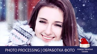 Christmas Tale   Photo processing   Обработка фото (Photoshop CS6)