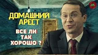 """ДОМАШНИЙ АРЕСТ"" (2018 ГОД) | ОБЗОР СЕРИАЛА (#кинонорм)"