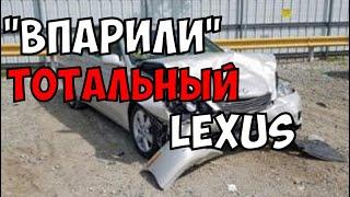 Кто хуже перекупа. Будни автоподбора. Lexus 8 000$
