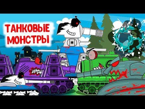 Все серии ТАНКОВЫЕ МОНСТРЫ : Мультики про танки