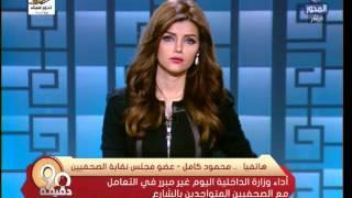 مشادة بين إيمان الحصري وعضو نقابة الصحفيين