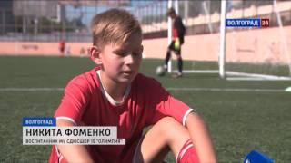 Перспективы детского футбола в Волгограде