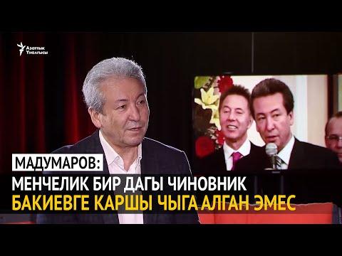Мадумаров:Максим Бакиевге менчелик бир дагы чиновник каршы чыга алган эмес