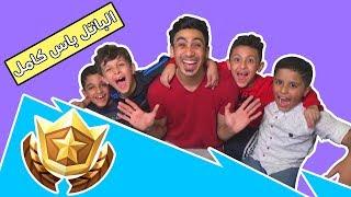 اللي يفوز في التحدي رح اشتريله الباتل باس كامل !! | Fortnite