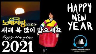 [홈스피닝하나] 전국노래자랑 REMIX 새해 복 많이 …