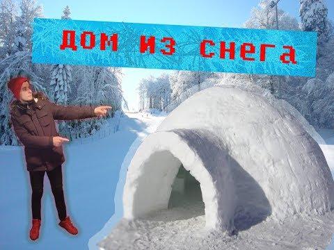 Построили иглу \ дом из снега своими руками, ЭПИК ФОРТ ИЗ СНЕГА ! Fort Challenge DIY