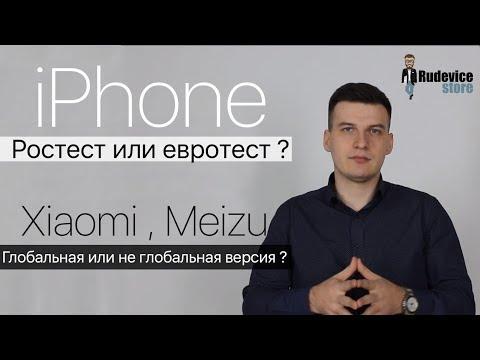 IPhone  - Ростест или Евротест?!  Xiaomi, Meizu - глобальная или не глобальная версия?!