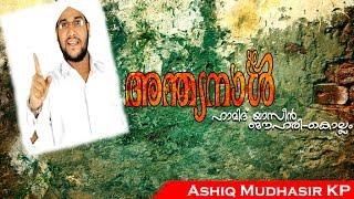 അന ത യന ള a good speech in malayalam by hamid yaseen jouhari usthad