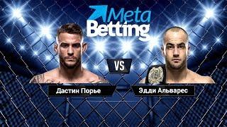 Дастин Порье - Эдди Альварес Прогноз и Превью Боя UFC on Fox 30 | Анализ Предстоящего Боя